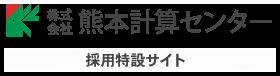 熊本計算センター 採用特設サイト