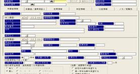 奨学金管理システム(詳細)